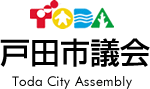 戸田市議会 Toda City Assembly